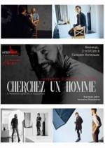 Арт-проект Ангеліни Москаленко «Cherchez un homme –Шукайте чоловіка»
