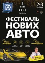 Фестиваль нових авто NewCarsFest на ВДНГ