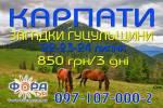 Перлини Карпат 22-24 липня