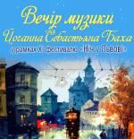 Вечір музики Йоганна Себастьяна Баха