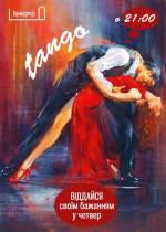 Вечірка танго