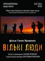 Показ документального фільму «Вільні люди» в Українському домі