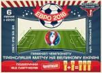 Матч півфіналу Євро 2016 Португалія - Уельс