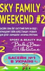 Sky Family Weekend: відкриття басейну в Sky Family Park