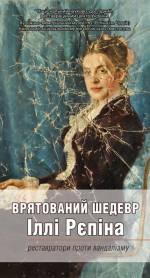 У Києві представлять врятований шедевр художника І.Репіна