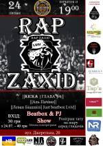 Фестиваль реп-музики Rap Zaxid 2016. Розіграш квитків
