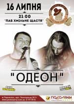 "Концерт гурту ""Одеон"""
