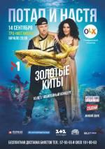 ПОТАП і НАСТЯ 14 вересня у Вінниці. Тур «10 років. Золоті Кити»