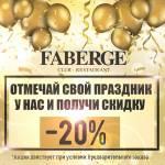 Свято разом з FABERGE Club & Restaurant