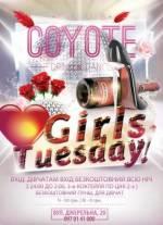 Вечірка Girls Tuesday