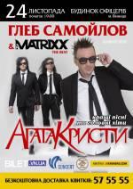 Гліб Самойлов. Кращі хіти «Агата Крісті» & The MATRIXX у Вінниці