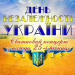 Концерт до Дня Незалежності України