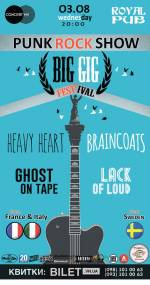 "Фестиваль європейської молодіжної музики ""BIG GIG FESTIVAL"""