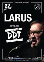 Гурт LARUS. Трибют ДДТ