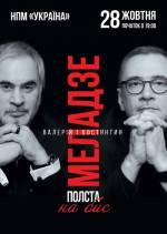 """Валерій і Костянтин Меладзе: концерт в Палаці """"Україна"""""""