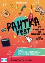 "Фестиваль ""Рантка FEST"""