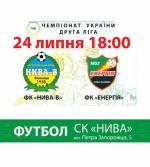 """Футбол: """"Нива-В"""" (Вінниця) - """"Енергія"""" (Нова Каховка"""")"""