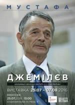 """Фотовиставка """"Мустафа Джемілєв - незламний захисник свободи та прав людини"""""""