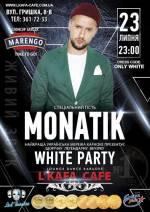 """MONATIK та вечірка """"WHITE PARTY"""""""