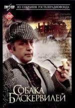 """Ретроспективний показ """"Пригоди Шерлока Холмса і доктора Ватсона: Собака Баскервілів"""""""