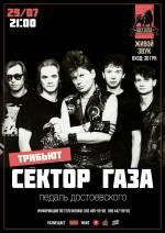 """Гурт """"Педаль Достоевського"""" виконає трибют на гурт """"Сектора газа"""""""