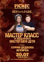"Sky family park: майстер-клас із зірками Шоу ""Майстер-Шеф. Діти"""