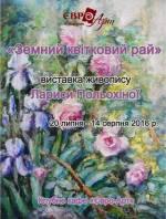 Виставка живопису Лариси Польохіної
