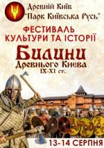 Міжнародний фестиваль культури та історії «Билини Древнього Києва»