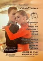 Клуб спортивного бального танцю «World Dance» оголошує набір у школу танців
