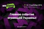 Звёзды киберспорта на фестивале WeGame