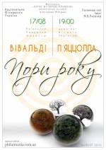 А.Вівальді та А.П'яццола: концерт в Національній філармонії України