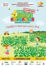 """Агропарк """"Кукулабія"""": розважайся в найбільшому в Україні лабіринті та на батуті"""