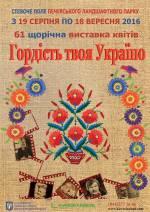 """Співоче поле: виставка квітів """"Гордість твоя, Україно"""""""