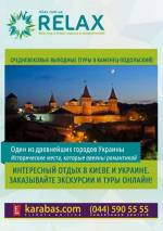 Середньовічні вихідні у Кам'янці-Подільському
