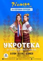 """Вечірка """"Укротека до Дня Незалежності України"""""""