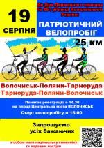 Патриотичний велопробіг