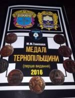"""Презентація книги-альбому """"Медалі Тернопільщини"""""""
