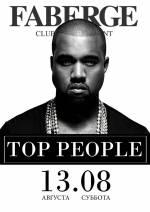 Вечірка Top people