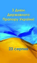 День Державного Прапора у Тернополі