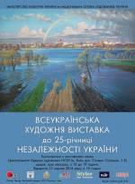 Загальноукраїнська виставка до Дня незалежності України в Будинку художника