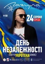 """День Незалежності в """"Лагуні"""""""
