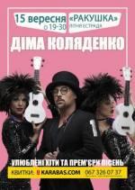 Концерт Діми Коляденко в Житомирі