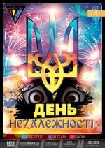 Вечірка День Незалежності