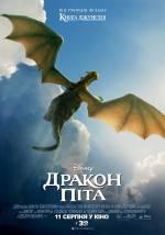 """Пригодницька сімейна казка """"Дракон Піта"""""""