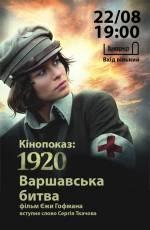 Кінопоказ фільму про Варшавську битву у Тернополі
