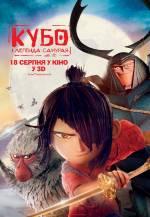"""Анімаційне фентезі """"Кубо: Легенда про самурая"""""""