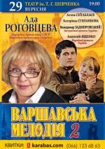 """Спектакль """"Варшавська мелодія - 2"""" у Тернополі"""