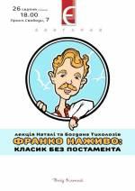 Лекція франкознавців Наталі й Богдана Тихолозів