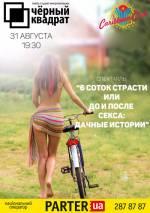 """Вистава """"6 соток страсти или ДО И ПОСЛЕ СЕКСА: Дачные истории"""""""