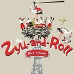 Рок-концерт «Гуц-and-Roll» у Тернополі